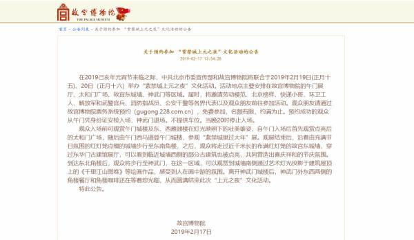 正月十五、十六夜游故宫,北京故宫首次晚间对