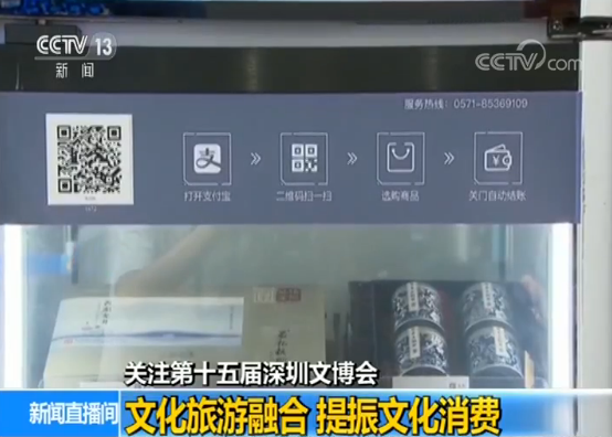 关注第十五届深圳文博会:文化旅游融合 提振文化消费