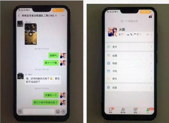 男子在微信群发布诋毁侮辱民警言论 被行政拘留