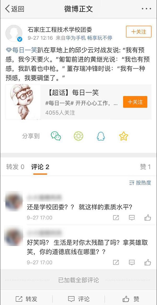石家庄一学校被指官微发笑话恶搞3位烈士,校方称将公开道歉