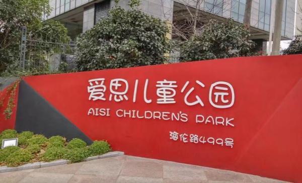 你的地方・招募 上海儿童户外活动设施初探