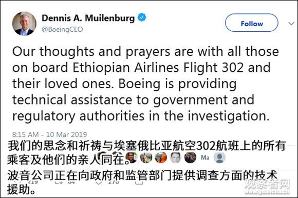 埃航空难当天,米伦伯格发布的一条推特