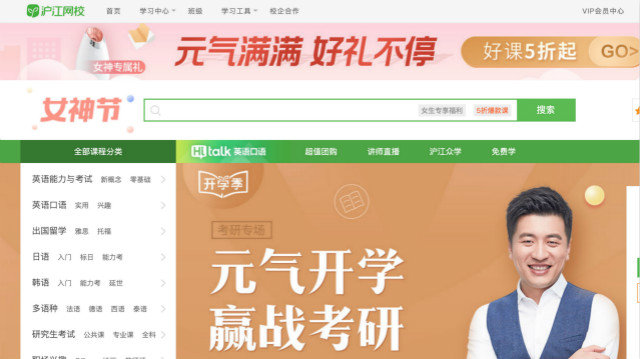 沪江网校否认对赌上市失败及裁员千人,在线教