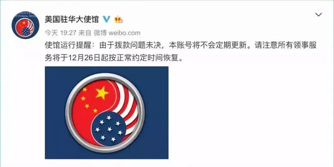 ▲资料图。图为此前美国驻华大使馆微博截图。