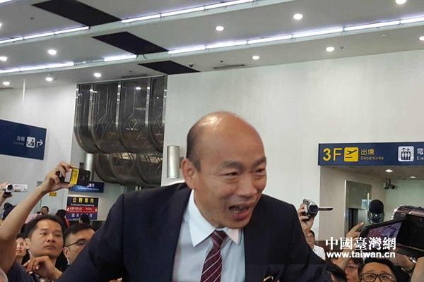 高雄市长韩国瑜今天从厦门返回高雄,在机场被民众簇拥。(中国台湾网发)