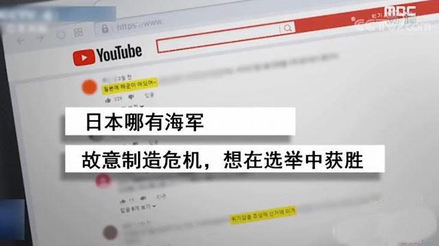 韩国网友论战截图