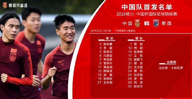 大发体育娱乐网址:国足宣布对阵泰国队首发名单,冯潇霆将出场
