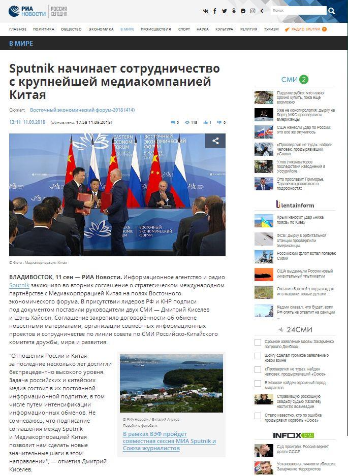 俄罗斯新闻社网站报道截图