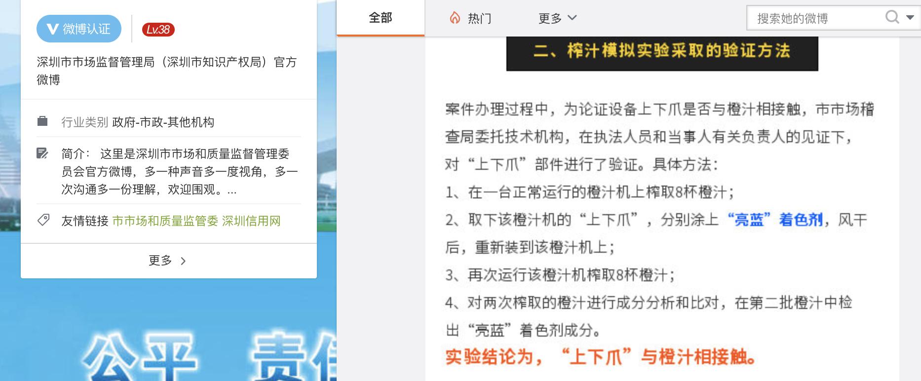 天使之橙宣布暂停在深圳市场经营活动,是否违规沪深结论不一