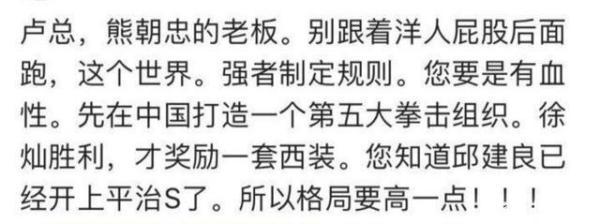 """徐灿明年一月挑战世界拳王金腰带,战现役拳王回击""""奔驰论"""""""