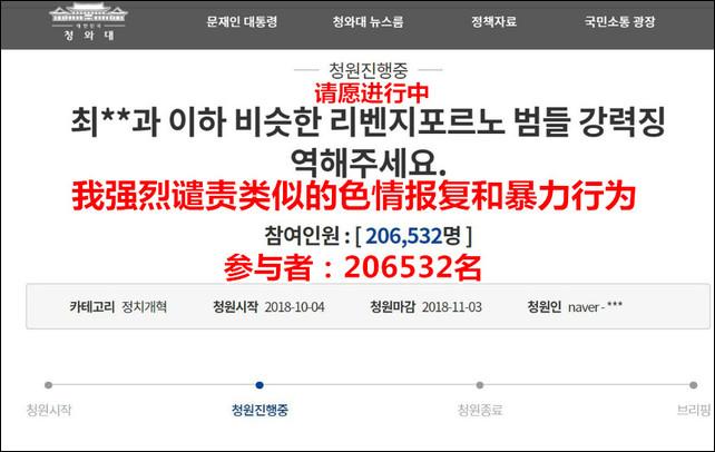 胜博发国际娱乐韩女星遭性爱视频威胁引女性大游行 20万网民请