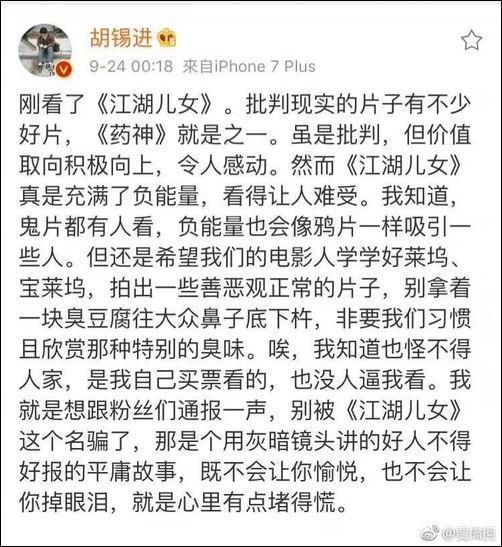 胡锡进回应争议:贾樟柯的专业批