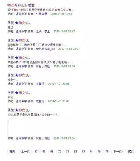 王晶晶起诉前搜集证据时的截图。