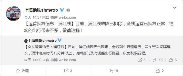 有惊无险!上海一地铁站站外遭遇雷击 无人受伤