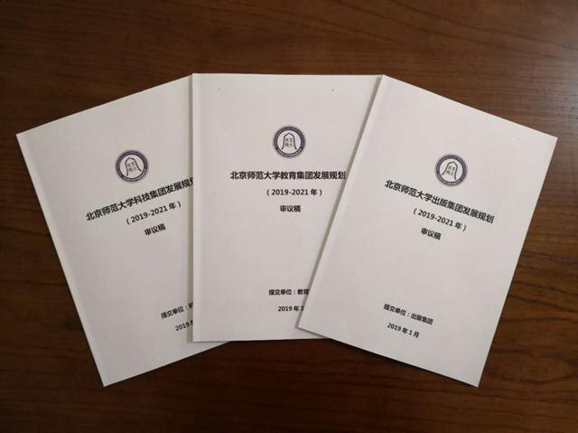 学校主页 English旧版入口北师大产业战略发展规划
