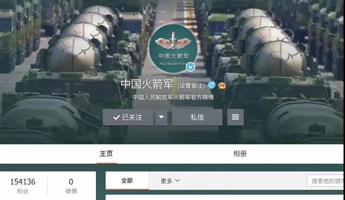 ▲@中国火箭军 微博截图
