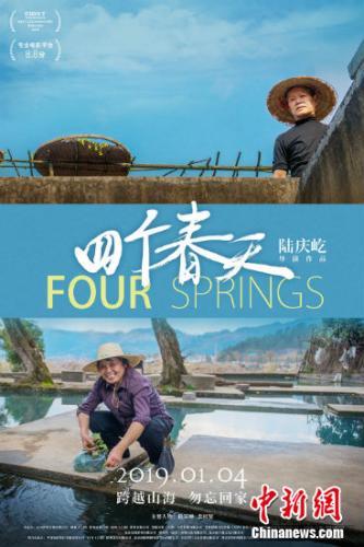 他用四年拍了一部电影 记录老去的父母、故乡的日常