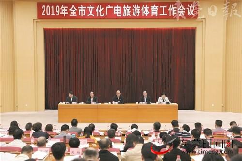2019年全市文化广电旅游体育工作会议举行:努力建设高品质文化引