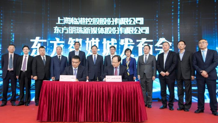东方智媒城国际招标启动 着力打造媒体一体化平台