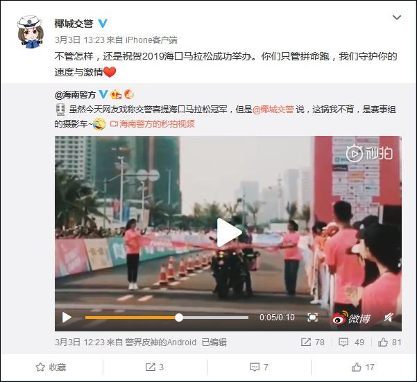 """海口马拉松摄影车""""夺冠"""" 官方:工作人员失误"""