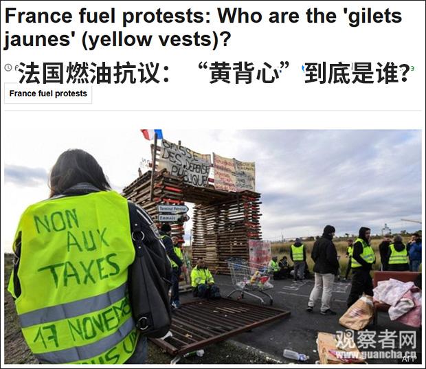 """【我成功了 作文】法政府称""""黄背心""""是极左极右闹事人员 真的吗"""