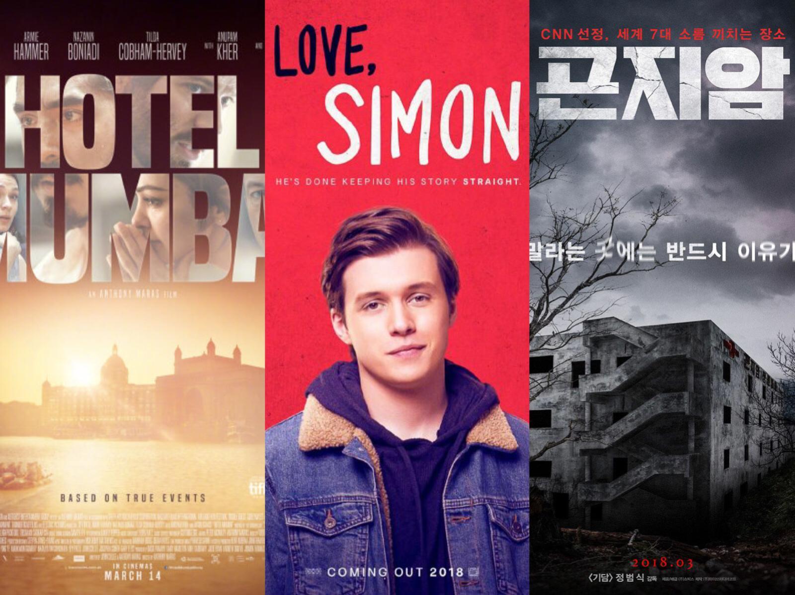 北影节展映片单更新,新增《爱你,西蒙》《昆池岩》等