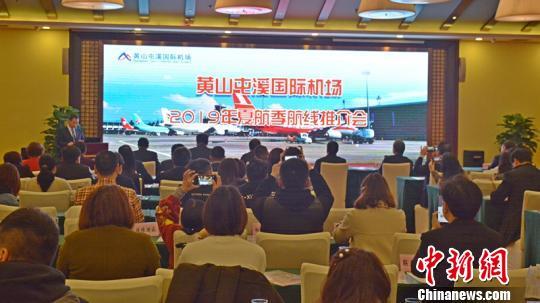 黄山机场发布2019年夏航季航班计划 周航班量首破百班