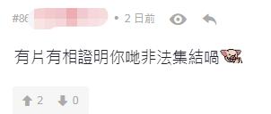 """港媒:刚""""祭奠""""完就过生日 香港暴徒闹内讧"""