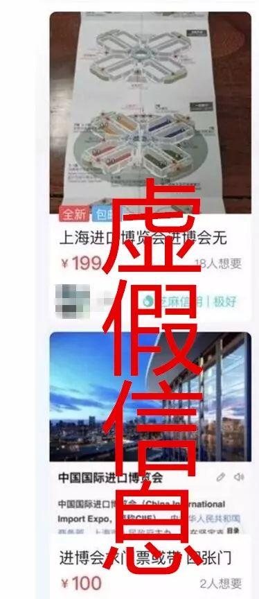 进博会门票网售1500元一张?上海警方:假的 别信