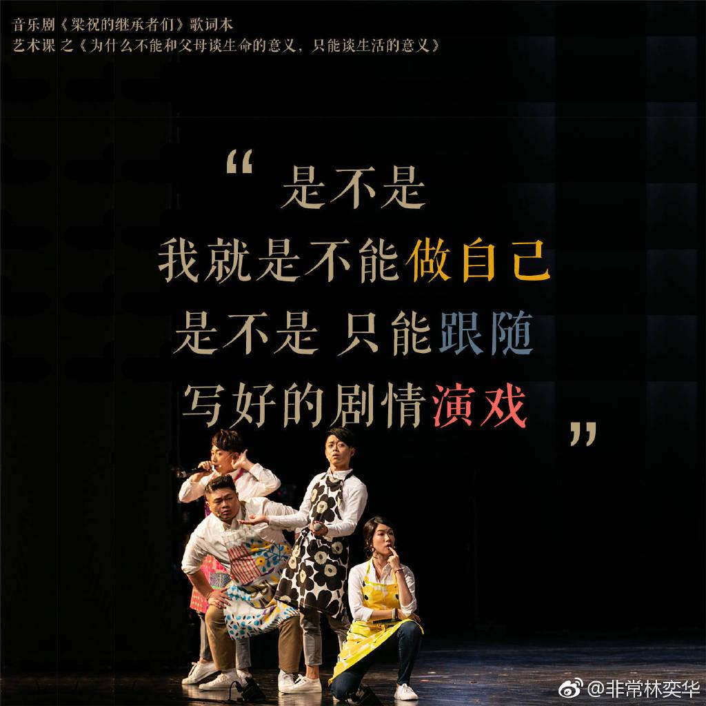 """林奕华改编""""梁祝"""",灵感来自这位音乐剧大师的三首歌"""