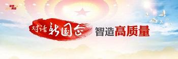 马永生委员:充分发挥中央企业创新引领作用