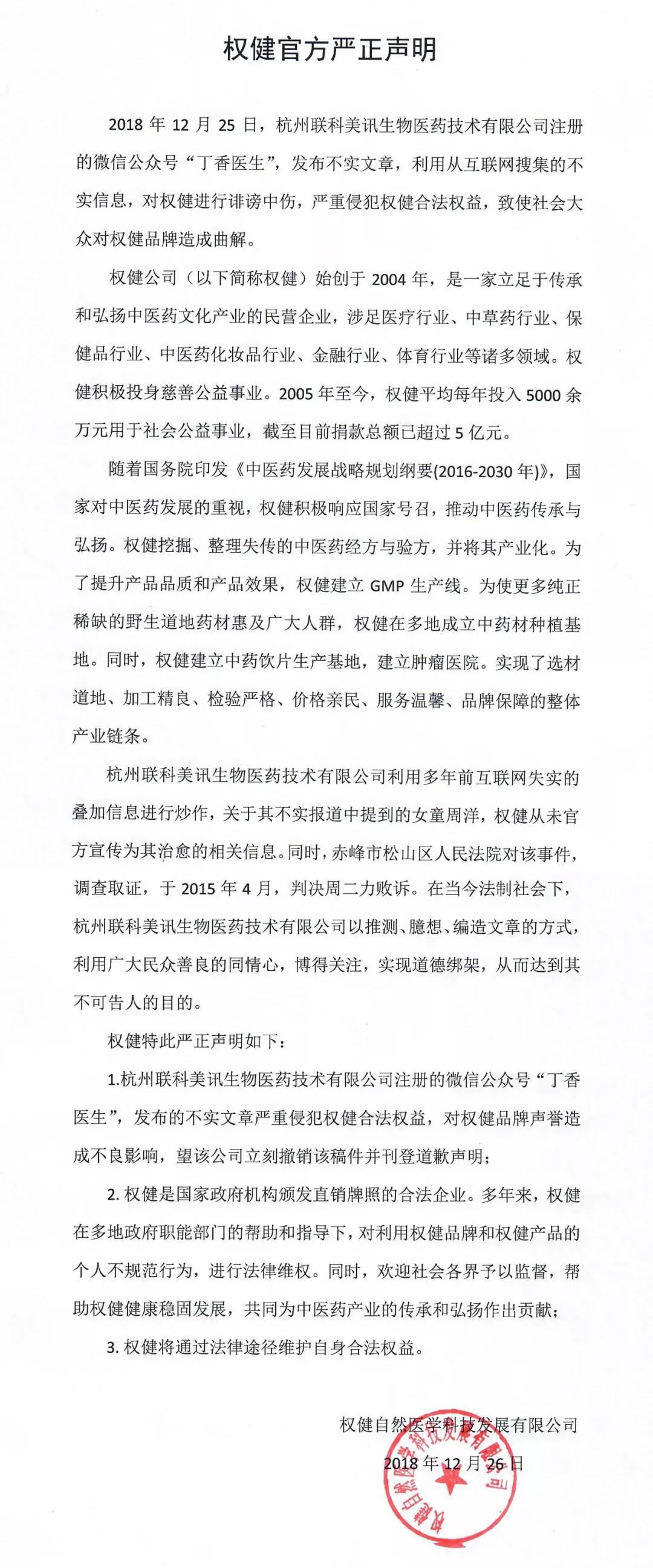 权健宣布声明称丁香大夫宣布文章不实 严峻侵权