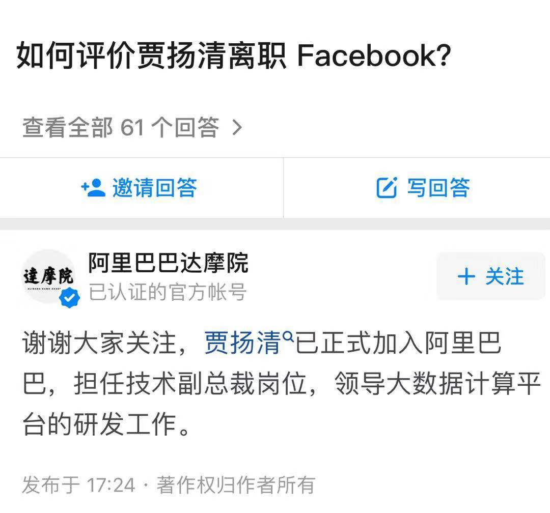 脸书人工智能科学家贾扬清入职阿