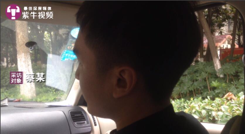 蔡冰在接受紫牛新闻记者采访