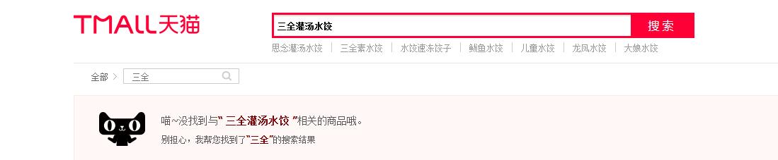 三全食品股价今日逆势上涨 灌汤水饺已被电商下架