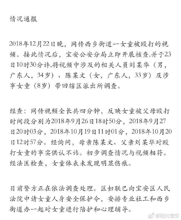 深圳市宝安区委宣传部官方微博@阳光宝安通报