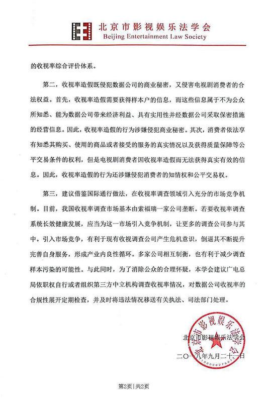 北京市影视娱乐法学会:建议广电总局调查收视率