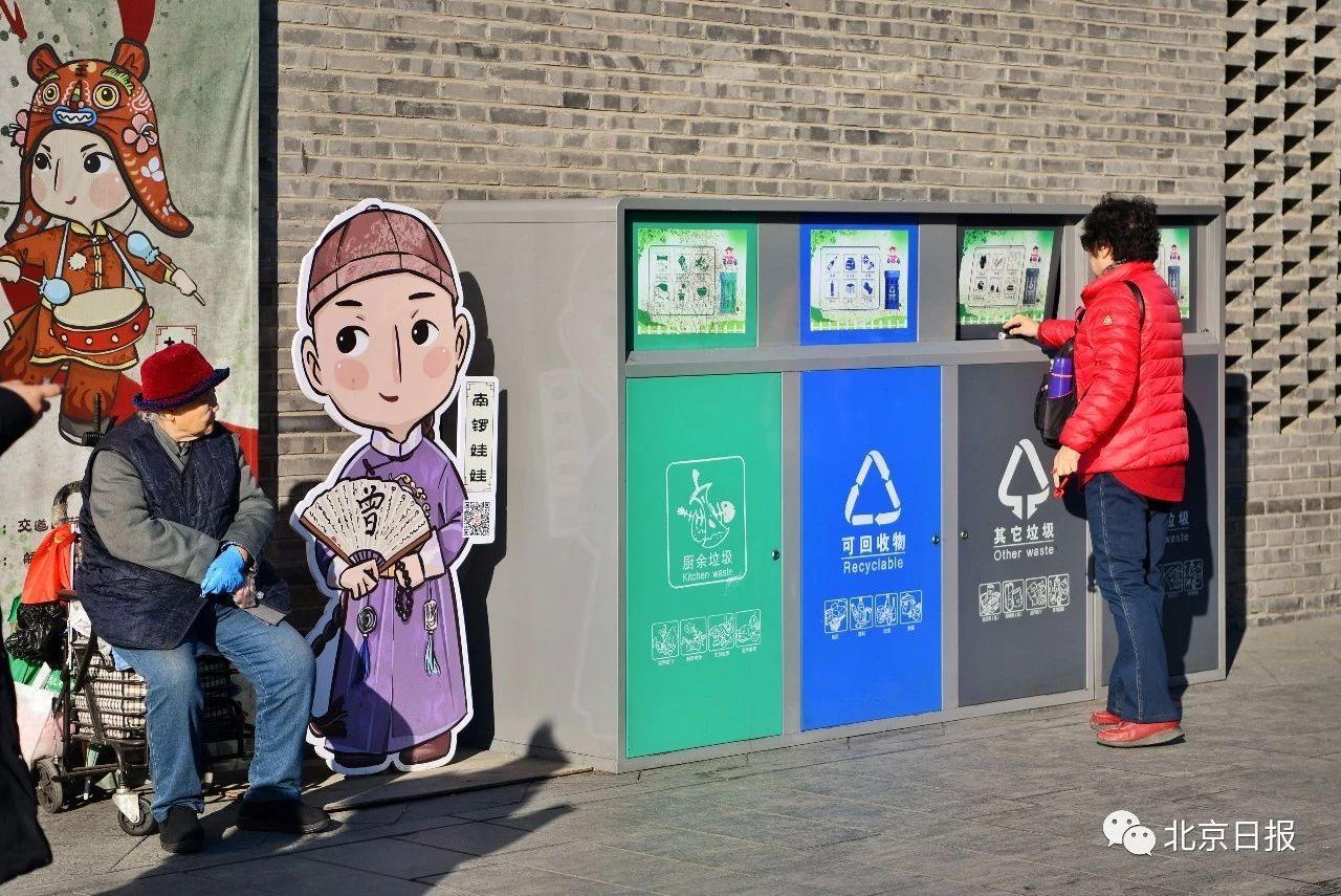 重磅!新版《北京市生活垃圾管理条例》公布,全文来了