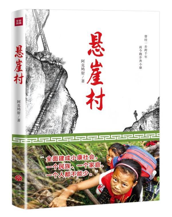 脱贫题材纪实文学《悬崖村》出版,中国作协副主席作序推荐
