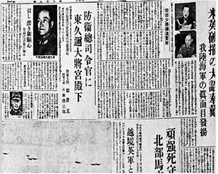 日本报纸在侵华战争中