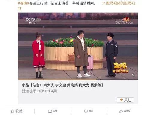 """2019春晚十大彩蛋:川航""""英雄机长""""刘传健现身观众席"""