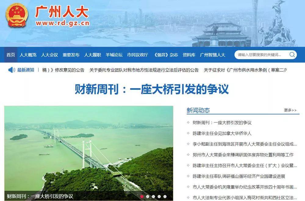 廣州深圳争相加快交通布局,協同發展推進粵港