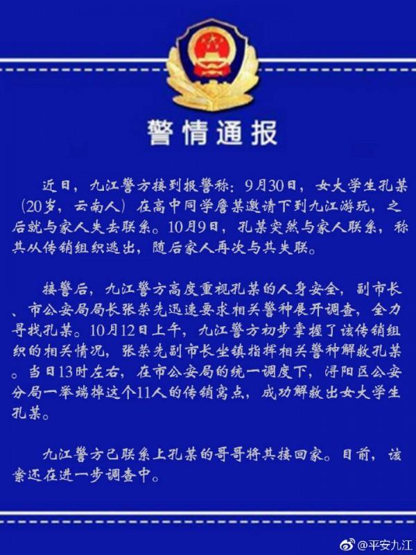 九江警方通报云南女大学生失联一事:系陷入传销