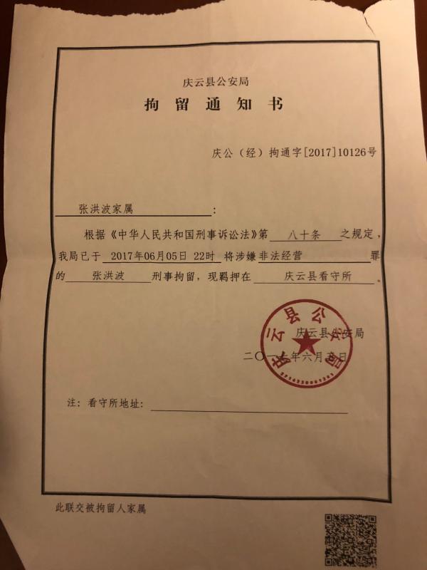 张洪波的刑拘通知书。