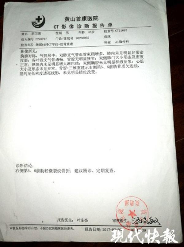 胡卫进在黄山首康医院的诊断报告单。 本文图片均来自现代快报