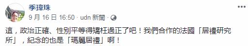 """季玮珠质疑台""""教育部""""矫枉过正(Facebook截图)"""