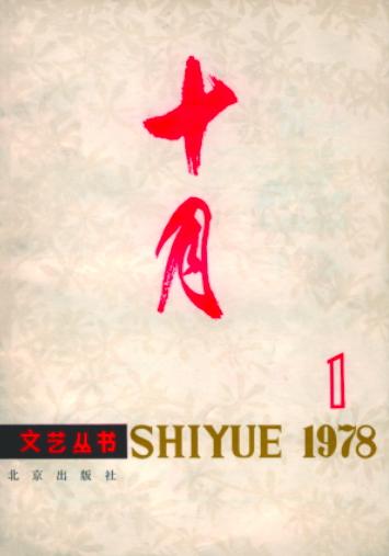 《十月》创刊40周年:持续关注文学,厚待青年作家