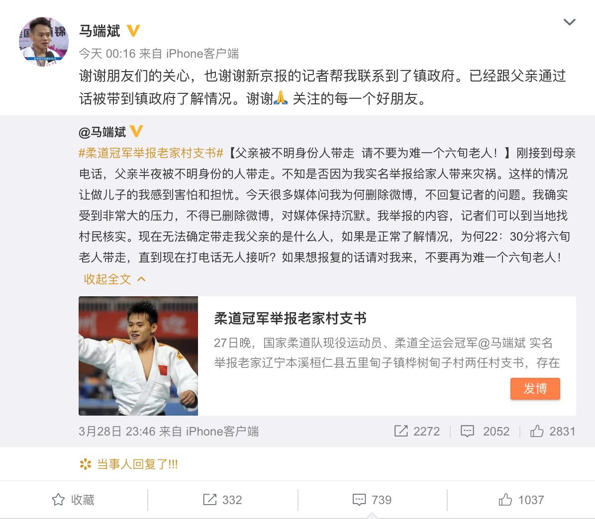 柔道冠军实名举报村支书sunbet官网贪腐进展:举报人父亲正配合当地调查