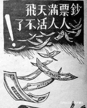 图为国统区通货膨胀后的街头海报。