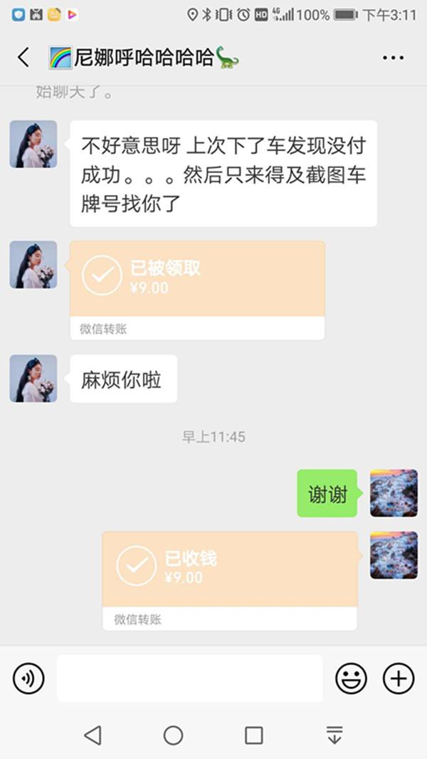 """【暖新闻】微信支付9元车费失败 镇江""""诚信""""女子通过政府热线找"""
